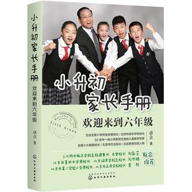 小升初家长手册:欢迎来到六年级