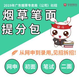 2019年广东烟草专卖局(公司)社招—笔面提分包(三人拼团仅1元)