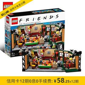 【预售】乐高 LEGO 创意百变高手系列 21319 老友记咖啡馆 粉丝限量收藏 16岁+ 9月新品