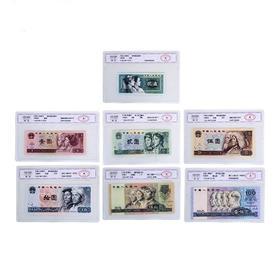 【特惠秒杀】第四套人民币中钞鉴定封装版