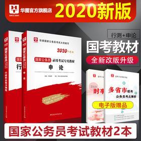2020-华图版国考公务员录用考试专用(教材)行测+申论 共2本