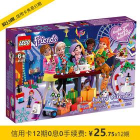 【预售】乐高 LEGO 好朋友系列 2019年圣诞倒数日历女孩 41382 儿童拼装积木玩具 6岁+ 9月新品