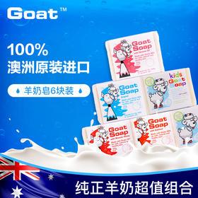 澳洲 Goat 天然山羊奶皂6块装 100克*6【纯手工天然柔和滋润 适用所有肤质 婴儿敏感肌可用 缓解皮炎湿疹】