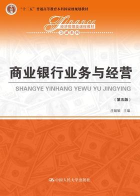 """商业银行业务与经营(第五版)(经济管理类课程教材·金融系列;""""十二五""""普通高等教育本科国家级规划教材"""