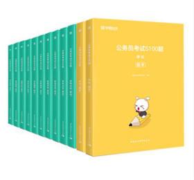 华图在线国家公务员考试用书国考行测申论实战5100题库
