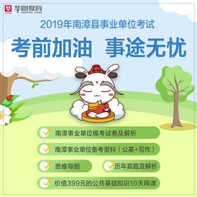 """2019南漳""""事""""途无忧笔试加油包"""