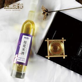 江南及食 桂花米酒 375ml8度原浆甜糯米酒 香甜可口