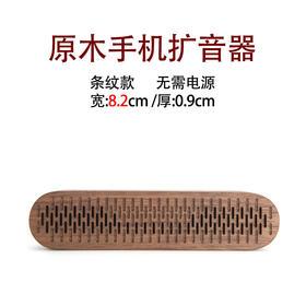 本来设计圆角扩音器条纹(大孔)胡桃木