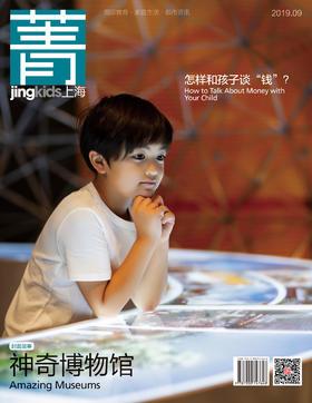菁kids 上海 2019年9月刊