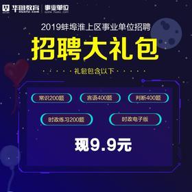 电子版  2019蚌埠淮上区事业单位招聘大礼包