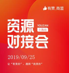 【上海商盟】资源对接会(9.25)