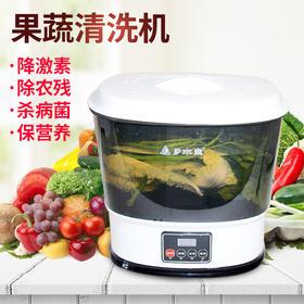 [优选]家用果蔬肉类清洗解毒机 去除农残  降解肉类激素 深度洁净清洗食材