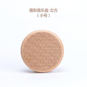 本来设计圆形音乐盒-立方(小号)