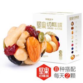 悟空家,坚果切糕球126g | 8种坚果 营养均衡 松脆爽口 香酥宜人 每天2颗利消化