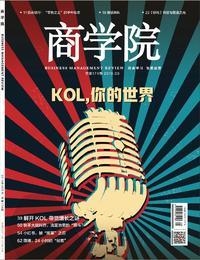 新刊热卖中《商学院》2019年9月刊    总第174期电子版