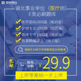 【医*疗】湖北事业单位必刷题库+微信群答疑服务