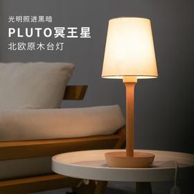 本来设计Pluto(冥王星)台灯