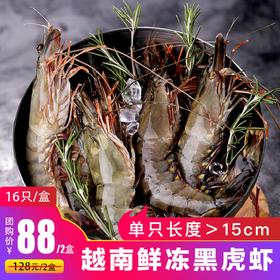 【辽宁省内包邮】虎虾鲜活冷冻超大越南虎虾   冻虾水产鲜活黑虎虾斑节虾