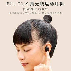 【闪连快充秒同步   无线更沉浸】FIIL T1 X真无线运动蓝牙耳机   稳定连接 极限运动不脱落