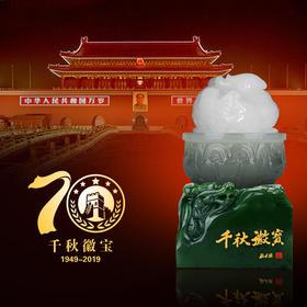 《建国·千秋徽宝》标准版、经典版、典藏版、珍藏版