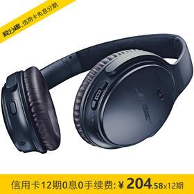 Bose QuietComfort 35 II 无线消噪耳机 QC35 II 二代头戴式蓝牙耳麦 降噪耳机
