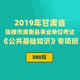 2019年甘肃省张掖市肃南县事业单位考试《公共基础知识》专项班