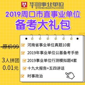 2019周口市直事业单位备考大礼包(电子版)