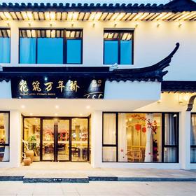【江苏•苏州】花筑·万年桥酒店  2天1夜自由行套餐