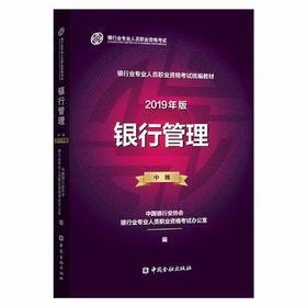 2020中级银行管理指定教材(19版)