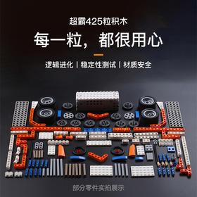 【精选】好帅超霸机器人HS-C6??| 组装简单 智力开发 | 425粒/盒【生活家电】
