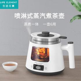 【新一代蒸汽喷淋式煮茶壶】生活元素煮茶器 全自动蒸汽黑茶煮茶壶 迷你养生电茶壶