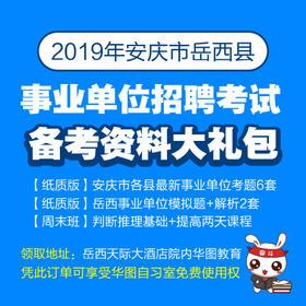安庆市岳西县事业单位备考礼包