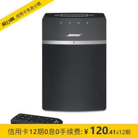 Bose SoundTouch 10 无线音乐系统-黑色 蓝牙/WIFI音箱/音响
