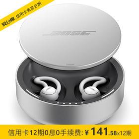 Bose Noise Masking Sleepbuds 遮噪睡眠耳塞 被动降噪 真无线耳塞