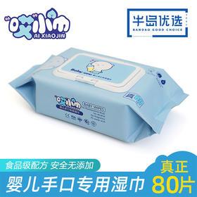 【工厂直供】买3送1 哎小巾抽取式婴儿柔湿巾 大包装特价 成人家用宝宝手口屁专用 加厚80抽
