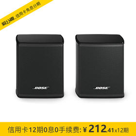 Bose Virtually Invisible 300 无线后环绕扬声器 专为Soundtouch300回音壁设计