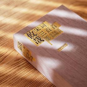 2019中秋限量《攸哉·宋词三百首》(你的宋词传家藏本,屡获国际权威设计奖得主得意之作)