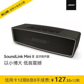 Bose SoundLink MiniII 蓝牙扬声器 黑色 无线音箱/音响