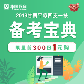 2019甘肃平凉三支一扶丨备考宝典