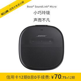 Bose SoundLink Micro蓝牙扬声器 防水便携式音箱/音响