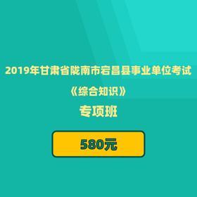 2019年甘肃省陇南市宕昌县事业单位考试《综合知识》专项班