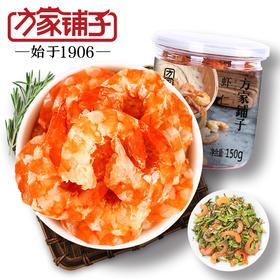 【方家铺子】虾仁150g/瓶