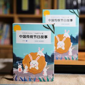 《中国传统节日故事》(全4册)   超有趣,超好看,超实用,超有内涵,知来源,懂礼节,涨知识。