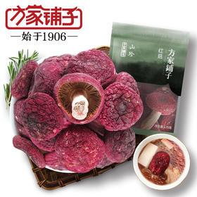 【方家铺子】红菇125g/袋装