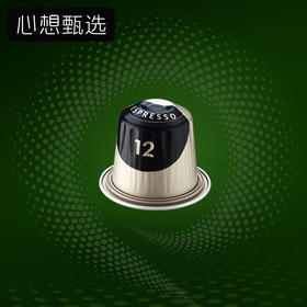 心想甄选 JACOBS咖啡胶囊  意式浓缩(Espresso)12号 10粒装