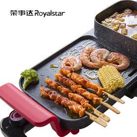 【精选】荣事达涮烤一体机智能机器人RS-SK180B1 | 一机多用 尽情享受 | 一套装【生活家电】