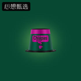 心想甄选 比利时CAFELIEGEOIS 进口CHIAPAS恰帕斯精品浓缩咖啡胶囊10粒装