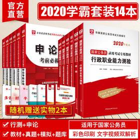 2020华图版 国考学霸(教材+真题+模拟)6本+20考前6本 共12本