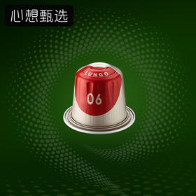 心想甄选 JACOBS咖啡胶囊  朗朵大杯(Lungo)6号 10粒装