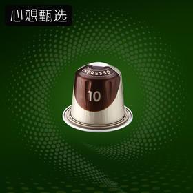 心想甄选 JACOBS咖啡胶囊  意式浓缩(Espresso)10号 10粒装